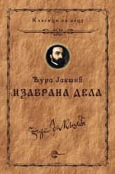 Izabrana dela - Đura Jakšić