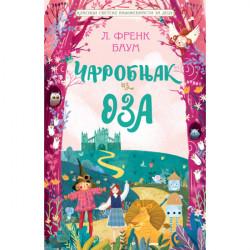 Klasici svetske književnosti za decu: Čarobnjak iz Oza - L. Frenk Baum