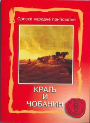Kralj i čobanin - Srpske narodne pripovetke