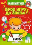 Matematika 2 - Kroz igru do znanja