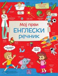 Moj prvi engleski rečnik - Jasna Ignjatović