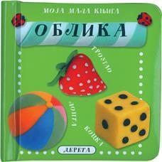 Moja mala knjiga oblika - Grupa autora