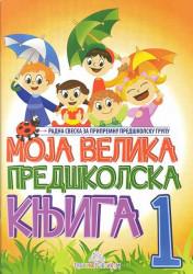 Moja velika predškolska knjiga 1