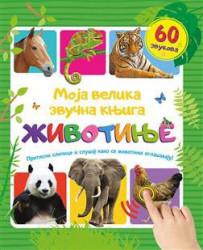 Moja velika zvučna knjiga - Životinje