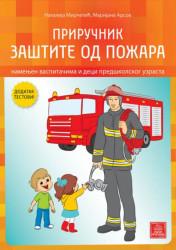Priručnik zaštite od požara - namenjen vaspitačima i deci predškolskog uzrasta - Natalija Mirčetić, Marijana Arsov