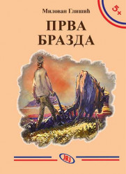 Prva brazda - Milovan Glišić