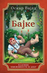 Bajke - Oskar Vajld