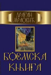 Boemska knjiga - Dragan Mraović