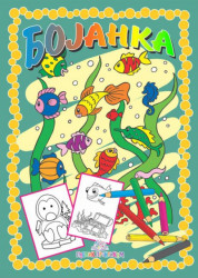 Bojanka - Pod vodom - Publik praktikum