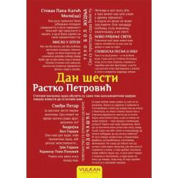 Dan šesti - Rastko Petrović