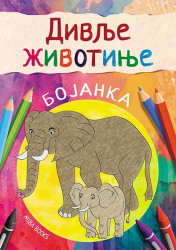Divlje životinje - bojanka - Miroslav Kinđić