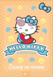 Hello Kitty 6: Odmor na plaži - Linda Čepman, Mišel Mizra