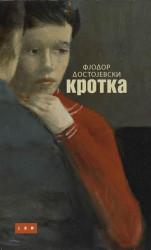 Krotka - Fjodor Mihajlovič Dostojevski
