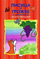 Lisica i grožđe - Dositej Obradović