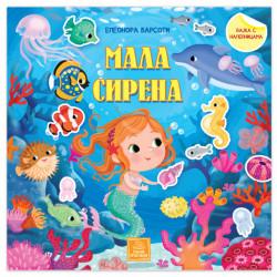 Mala sirena - bajka s nalepnicama - Eleonora Barsoti
