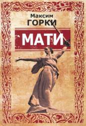 Mati - Maksim Gorki