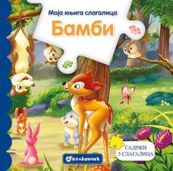 Moja knjiga slagalica: Bambi