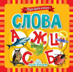 Moja prva knjiga - Slova - Kartonska slikovnica - Jasna Ignjatović