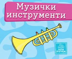 Muzički instrumenti - Mala kartonska slikovnica - Jasna Ignjatović