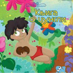 Najlepše priče za mališane: Knjiga o džungli