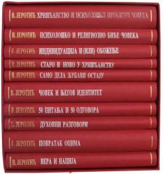 Odabrana dela - Vladeta Jerotić