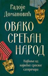 Ovako srećan narod - Radoje Domanović