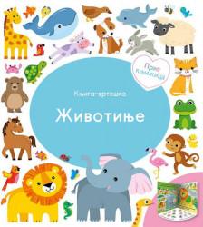 Prva knjižica: Životinje - Knjiga-vrteška