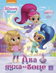 SHIMMER & SHINE - Dva duha iz boce - Nickelodeon
