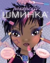 ŠMINKA - rokerska - Eleonora Barsoti