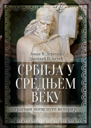 Srbija u srednjem veku - Jovan I. Deretić, Dragoljub P. Antić