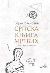 Srpska knjiga mrtvih - Bojan Jovanović
