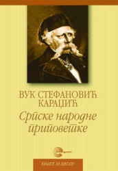 Srpske narodne pripovetke - Vuk Stefanović Karadžić