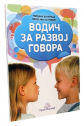 Vodič za razvoj govora - Gordana Bukarica - Leposava Petrović