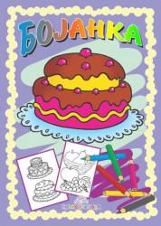Bojanka - Poslastice - Publik praktikum