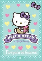 Hello Kitty 7: Potraga za blagom - Linda Čepman, Mišel Mizra