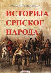 Istorija srpskog naroda - mek povez - Stanoje Stanojević