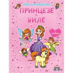 Knjiga sa aktivnostima Princeze i vile