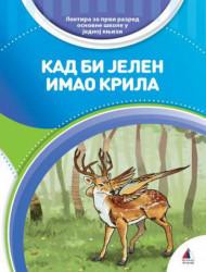 Komplet lektire za I razred - Kad bi jelen imao krila