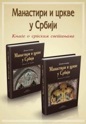 Manastiri i crkve u Srbiji I - II - Tomislav Ž.Popović
