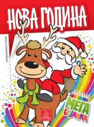 Mega bojanka - Nova godina - Publik praktikum