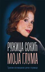 Moja gluma - tragom izgovorene reči glumice - Ružica Sokić