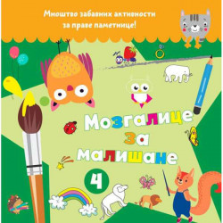 Mozgalice za mališane 4