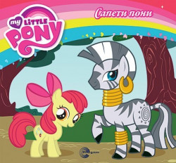 My Little Pony - Sapeti poni