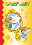 Ogledalce znanja 1-3 - Četvrti razred