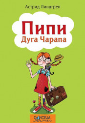 Pipi Duga Čarapa - Astrid Lindgren