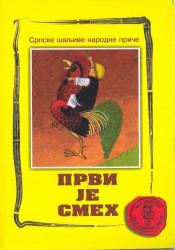 Prvi je smeh - Srpske šaljive narodne priče
