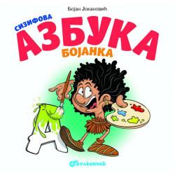 Sizifova azbuka – bojanka - Bojan Jokanović