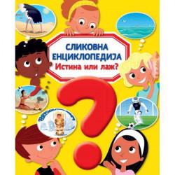 Slikovna enciklopedija: Istina ili laž?