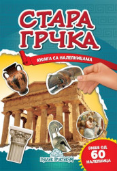 Stara Grčka - Knjiga sa nalepnicama - Publik praktikum