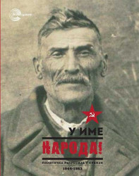 U ime naroda! - Srđan Cvetković